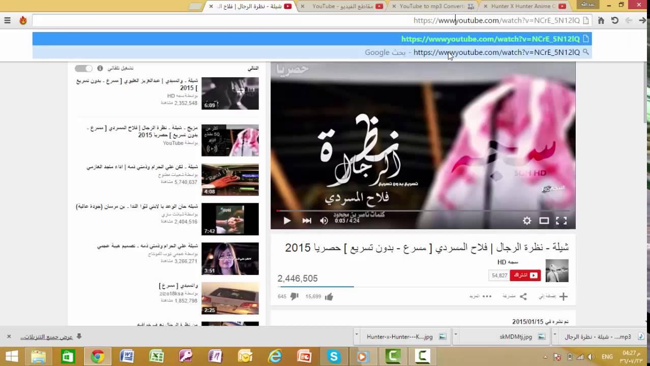 تحميل اغاني من اليوتيوب mp3 mp4