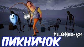 494 ПРИВЕТ СОСЕД АЛЬФА 4 ПИКНИЧОК Hello Neighbor Alpha 4 видео для детей