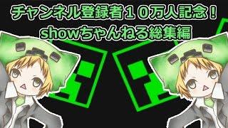 【総集編】showチャンネル登録者10万人突破記念動画