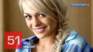 Интересные факты Анна Хилькевич кто такая? Значение имени #хилькевич #аннахилькевич #универ #блогер