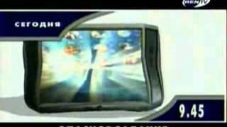 Программа передач REN-TV (2000 - 2001)