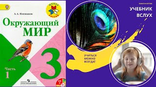 """Окружающий мир 3 класс ч.1, тема урока """"Природа"""", с.4-7, Школа России"""