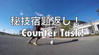 【リフティング】ター坊からの宿題第二弾 難しいけどいい技です。 Task from Ta-Bo- freestyle football skill