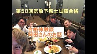 第50回気象予報士試験合格!岡田さんの合格体験談(ラジオっぽいTV!1875)