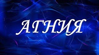 видео Значение имени Агния (Ася) - характер, судьба и происхождение