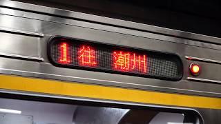 2018.12.19 自強319次列車終點顯示器