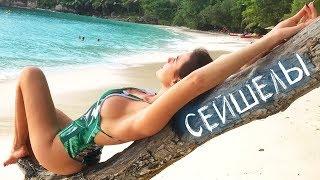 Мальдивы или Сейшелы? Дикие пляжи острова ЛА-ДИГ. Воруем кокосы у Сейшельцев. Сейшельские острова