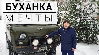 буханка мечты. Виктор Иванов
