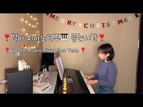 [Piano PlayList] 별이의 모든 유튜브 피아노 플레이 리스트 (Jazz, K-POP , Newage , Carol, CCM 등 ) 들으러 오세요 🎹