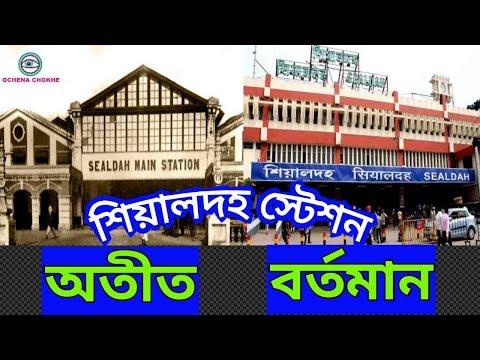 শিয়ালদহ স্টেশনের অজানা কথা || sealdah station || History of Seldah station ||