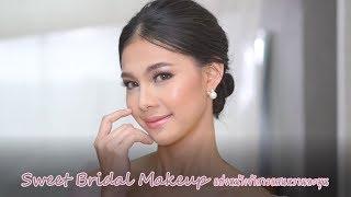 How to : sweet bridal makeup แต่งหน้าเจ้าสาวแสนหวานละมุน สไตล์ P-Makeup by Lookpla