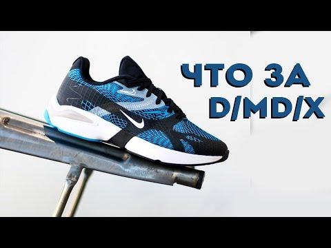 Новые кроссовки Nike Ghoswift из линейки D/MS/X