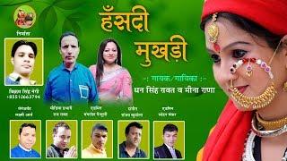 हँसदी मुखड़ी  Hansdi Mukhadi | New Garhwali Song 2019 | Dhan Singh Rawat | Meena Rana
