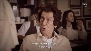 היהודים באים עונה 3 | פרק 12