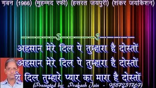 Ehsaan Mere Dil Pe Tumhara (3 Stanzas) Karaoke With Hindi Lyrics (By Prakash Jain)