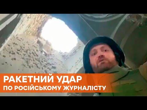 Выпущенная Азербайджаном ракета попала в российского журналиста. Видео войны в Нагорном Карабахе