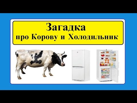 Загадка про Корову и Холодильник ( СЛАБО ОТГАДАТЬ ??? ) / A riddle about a Cow and a Refrigerator.