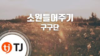 [TJ노래방] 소원들어주기 - 구구단(gugudan) / TJ Karaoke