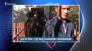 Кавказцы-контрактники в Древнем Риме и суд над бывшим силовиком в Дагестане