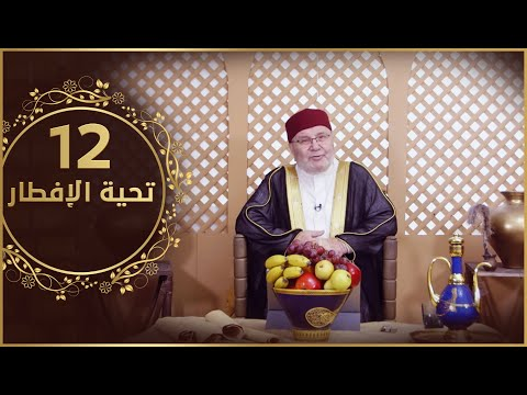 برنامج تحية الإفطار الحلقة 12