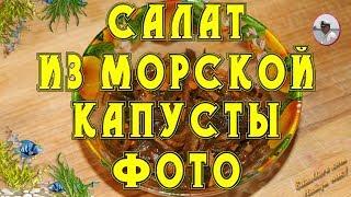 видео Диетический салат из морской капусты – рецепт с фото