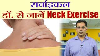 Cervical Neck Pain Exercise by Doctor, डॉ. से जानें सर्वाइकल का दर्द के लिए एक्सरसाइज | Boldsky