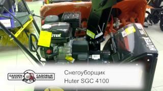 Снегоуборщик бензиновый Huter SGC 4100(Купить Снегоуборщик Huter SGC 4100 ..., 2017-01-19T11:35:02.000Z)