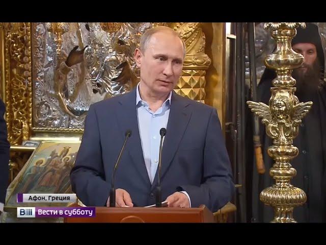 Владимир Путин на Афоне. Специальный репортаж