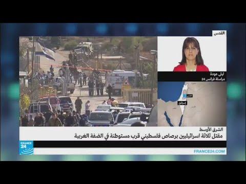 مقتل ثلاثة إسرائيليين وإصابة رابع برصاص فلسطيني في مستوطنة بالضفة الغربية  - نشر قبل 1 ساعة