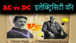 Nikola Tesla vs Thomas Edison : AC vs DC Best Electricity Documentary in Hindi