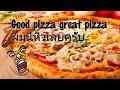มาขายพิซซ่ากัน ! : Good pizza great pizza