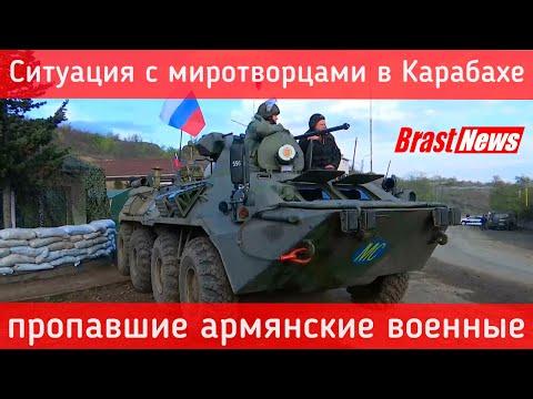 Последние новости Нагорный Карабах война 2020: Азербайджан Армения сегодня ситуация с миротворцами