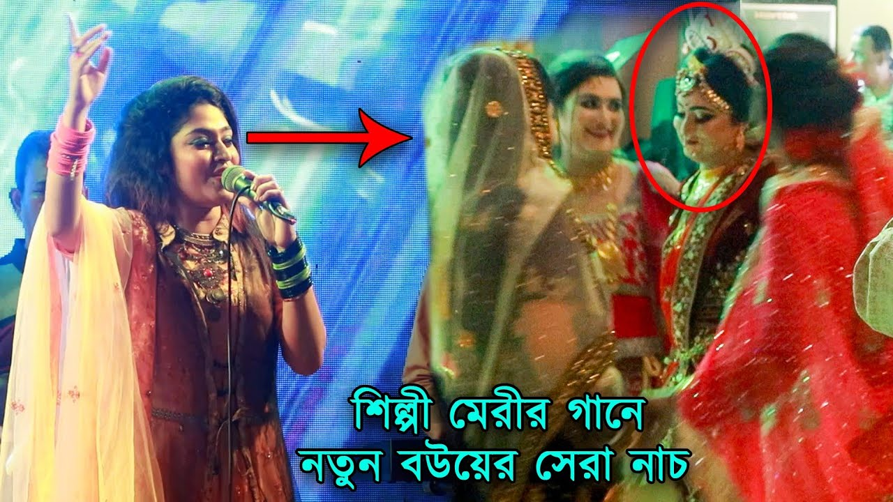 শিল্পী মেরীর গানে নতুন বউয়ের সেরা নাচ   Singer Meri New Stage Program 2021   Ancholik Update