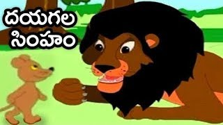 Moral Stories For Children | Dayagala Simham Story | Animated Telugu Stories | Balamitra