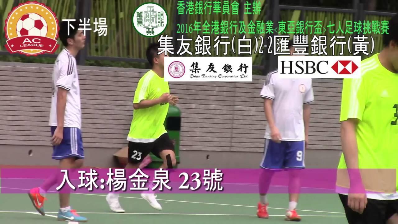 東亞銀行盃七人足球挑戰賽 20160416 集友銀行vs匯豐銀行 - YouTube
