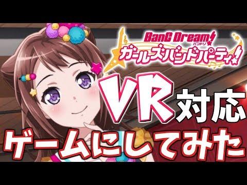 【ガルパ実況】バンドリを4K対応VRゲームにしてみたwww【チャンモン】