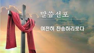 설교말씀, 여전히 찬송하리로다, 설교동영상, 권오현목사…