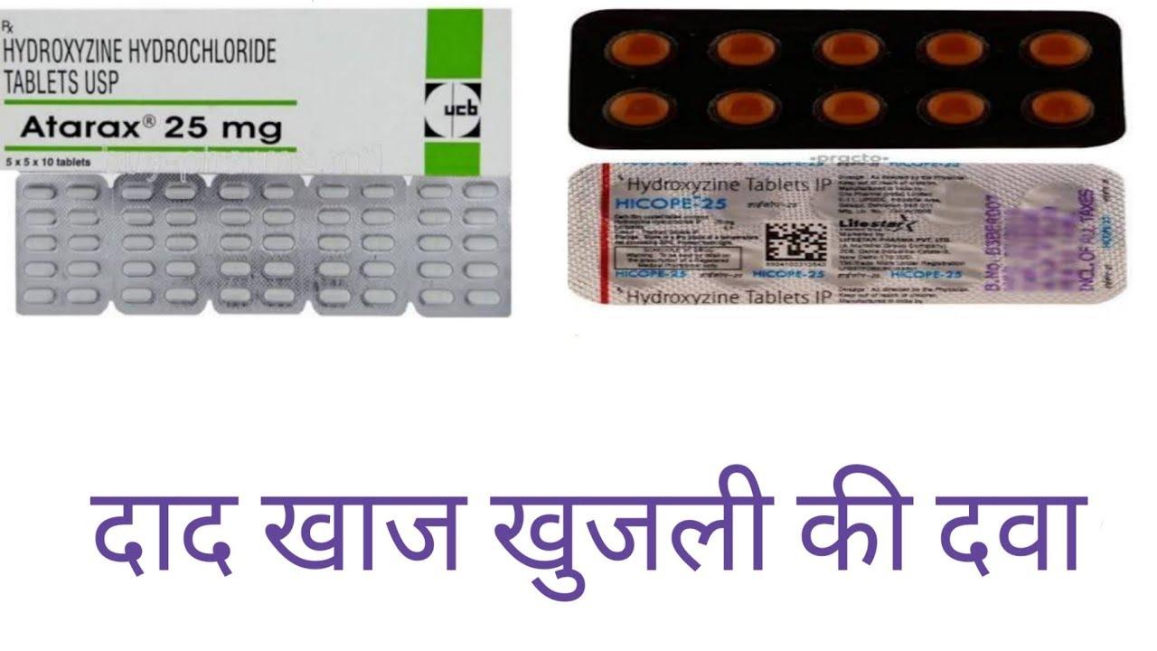 Atarax Tablet 25 mg(Hydroxyzine) Use In Hindi|Hicope 25 mg tablet|