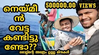 kerala Fishing |How To catch kingfish| Vishnu Azheekal| traditional fishing | kerala sea fishing