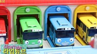 타요버스 차고지 도로 장난감 놀이하는 라임튜브 Tayo the Little Bus Garage Station Toys Playing -LimeTube-