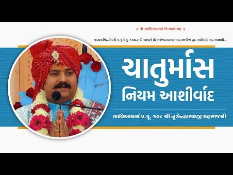 ચાતુર્માસ નિયમ આશિવાઁદ   2021   Chaturmas Niyam Ashirvad   H.H. 108 Lalji Maharaj - Vadtal