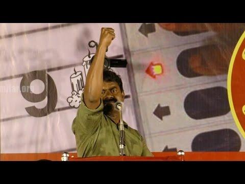 9-4-2017 சீமான் எழுச்சியுரை - செரியன் நகர்   தேர்தல் பரப்புரை பொதுக்கூட்டம்