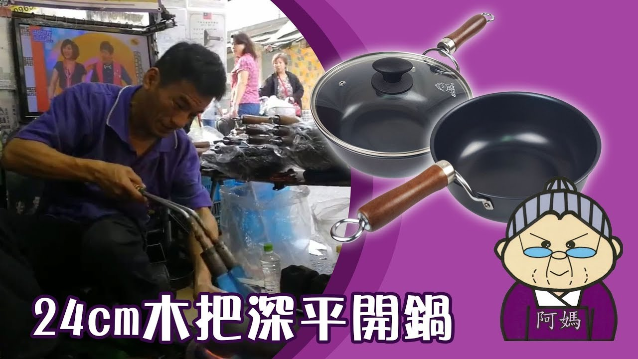 【阿媽牌生鐵鍋】用恁阿媽的火鳥功!24cm深平底鍋開鍋 - YouTube