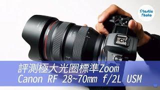 【試用評測】極大光圈標準Zoom  Canon RF 28~70mm f/2L USM