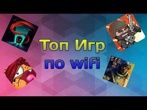 Топ 10 игр по сети Wi-Fi и Bluetooth с другом