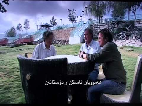 Top Gear in Kurdistan / Iraq BBC 2.KUKFA .KurdistanTV.