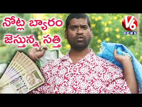 Bithiri Sathi On Rs 500 and 1,000 Notes Ban   Funny Conversation With Savitri   Teenmaar News