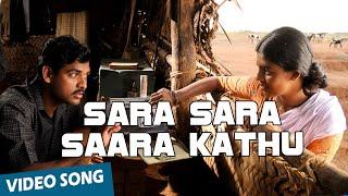 Sara Sara Saara Kathu Official Video Song | Vaagai Sooda Vaa | Vimal | Iniya | Ghibran