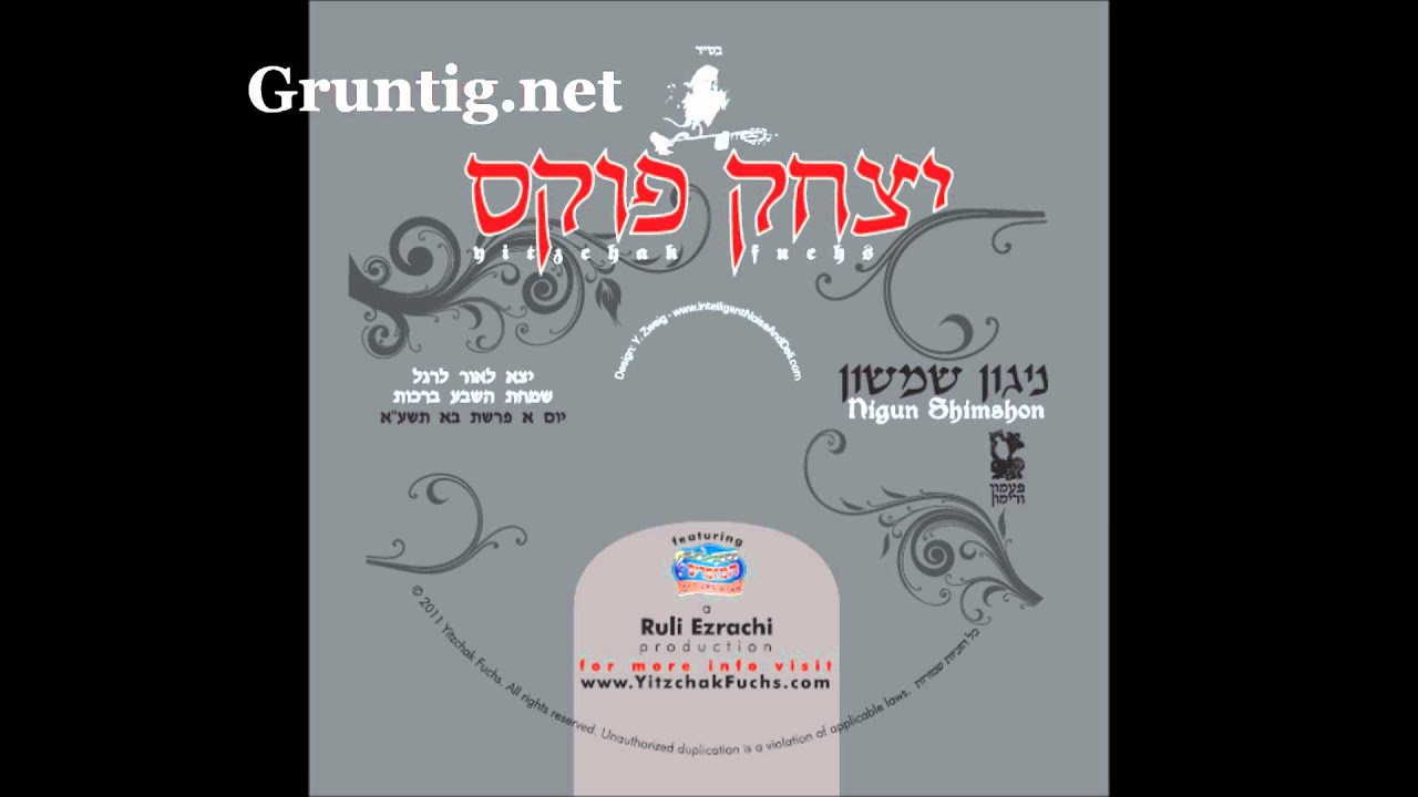 Yitzchak Fuchs יצחק פוקס Sings Nigun Shimshon