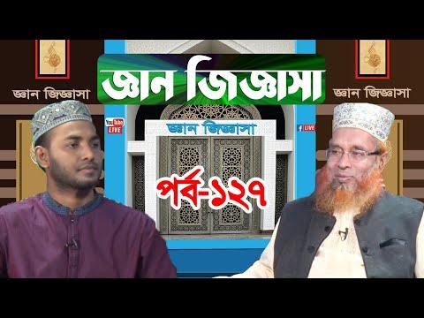 Gan Jiggasha | জ্ঞান জিজ্ঞাসা পর্ব ১২৭ | সৈয়দ জাবের | ড. মতিউল ইসলাম | ইসলামী প্রশ্ন ও উত্তর